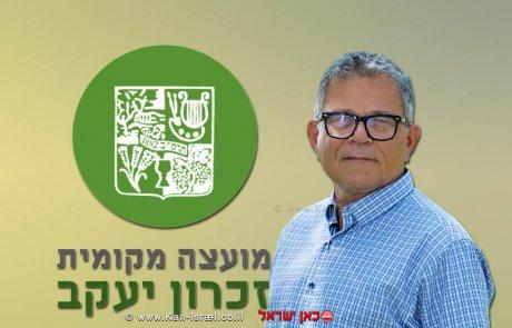 ישראל בן-ישראל מונה למהנדס המועצה המקומית זִכְרוֹן יַעֲקֹב
