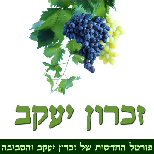 זכרון יעקב | לוגו 512