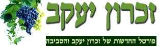 זכרון יעקב | zichron-yaakov פורטל החדשות של זכרון יעקב והסביבה